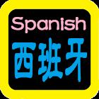 西班牙語聖經 Spanish Audio Bible icon
