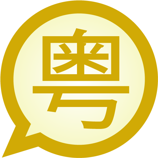 Jyutping Simplified MessagEase LOGO-APP點子