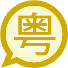 Jyutping Simplified MessagEase icon