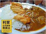 利家日式咖哩專賣店LiGoCurryHouse