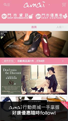 amai:女生最愛超人氣女鞋品牌