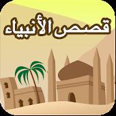 قصص الانبیاء QasasAl Anbiya