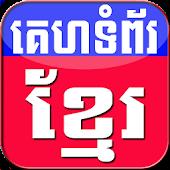Khmer Website