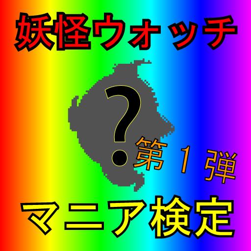 アニメ妖怪ウォッチマニア検定 第1弾