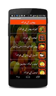 Phalon k fawaid screenshot