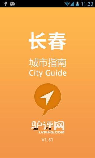 长春城市指南