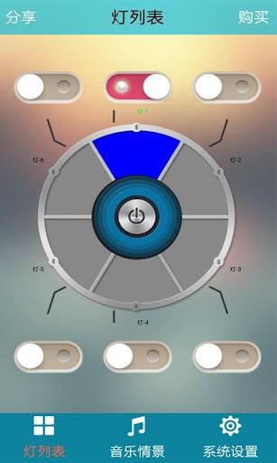 玩工具App|阿拉的灯免費|APP試玩