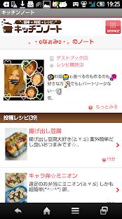 無料生活Appのキッチンノート for Android|HotApp4Game