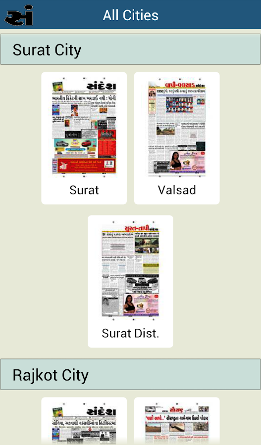 Sandesh Gujarati Newspaper - screenshot