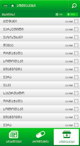 【免費醫療App】NEOPHARM-APP點子