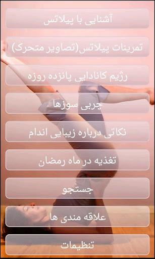 پیلاتس Farsi Pilates