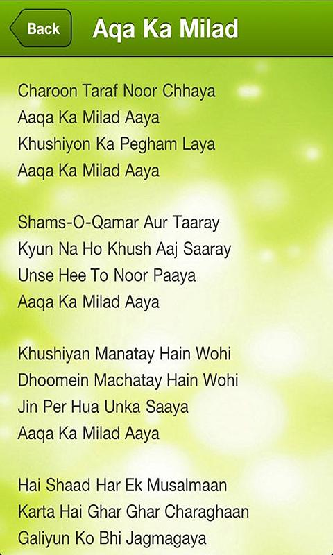 Naat Lyrics Android Apps On Google Play
