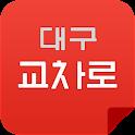 대구교차로 생활정보 icon