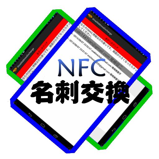 工具のNFC名刺交換 無料版 (30件まで登録可能) LOGO-記事Game