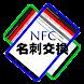 NFC名刺交換 無料版 (30件まで登録可能)