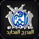 Al-Jamaheir logo