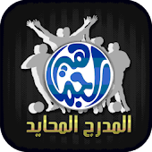 Al-Jamaheir