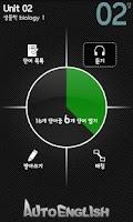 Screenshot of 중2 교과서 영단어 천재(김)