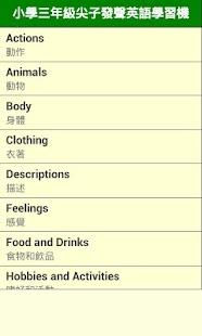 香港小學三年級尖子發聲英語學習機 詞彙集