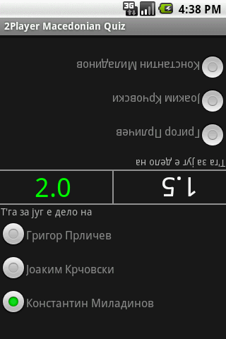 2Player Macedonian Quiz - screenshot