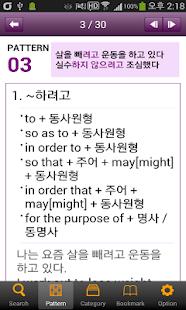 玩書籍App|영어일기 표현사전免費|APP試玩