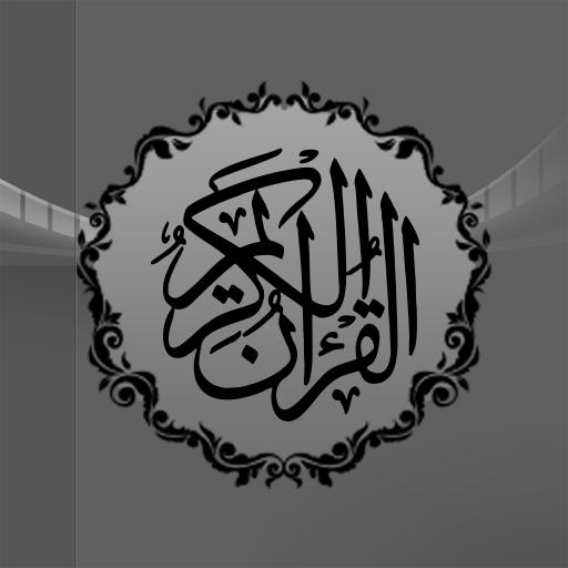 書籍App|賈巴爾鋁古蘭經文字和音頻 LOGO-3C達人阿輝的APP