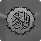 Аль-Коран Карим текста и аудио icon