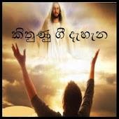 Sinhala Hymns