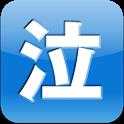泣けるコピペ 2ちゃんねる 【無料】 icon