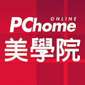 PChome 美學院