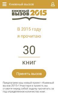 LiveLib официальное приложение - náhled