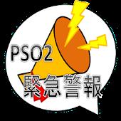 PSO2 Emergency Alert