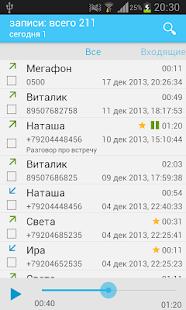 Запись звонков Бесплатно