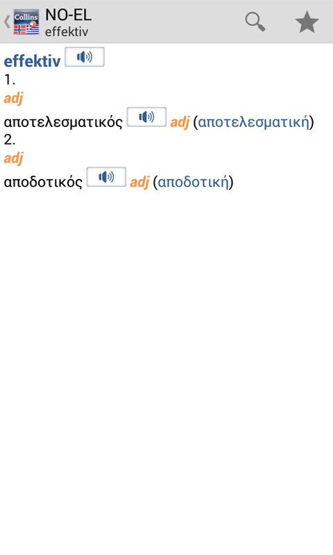 Norwegian<>Greek Gem Dictionar- screenshot