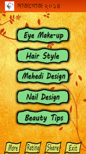 সাজগোজ - Mehedi Eye Hair Nail