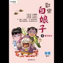 歡樂白娘子4電子版① (manga 漫画/Free) logo