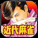【マンガ全巻/無料】最強麻雀マンガアプリ-近代麻雀- icon