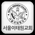 서울이태원교회