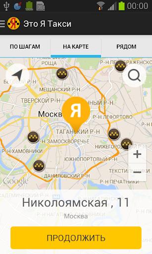 Это Я Такси