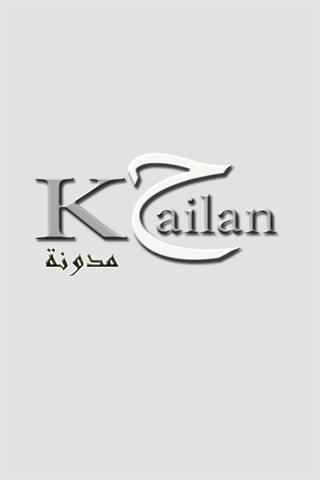 مدونة كحيلان- screenshot