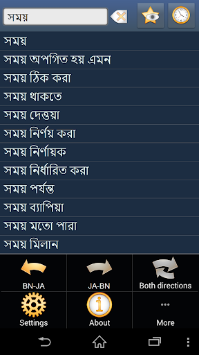 Bengali Japanese dictionary