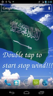 3D Saudi Arabia Flag LWP- screenshot thumbnail