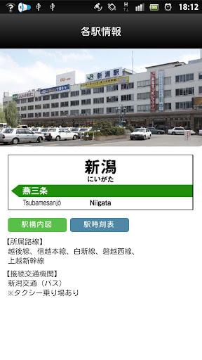【免費旅遊App】JR東日本新幹線トラベラー『車窓ガイド(上越新幹線編)』-APP點子