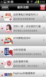 台新銀行 「行動銀行」 - screenshot thumbnail