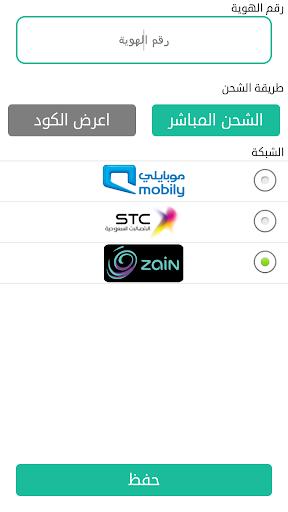 【免費工具App】الشحن السريع - بدون اعلانات-APP點子