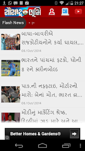 Saurashtrabhoomi News- screenshot thumbnail