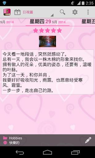 個人密碼日記-簡簡日記 Diary+