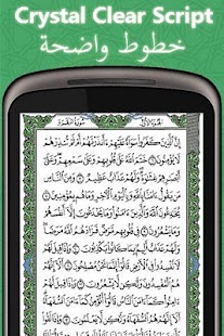 Quran Hakeem (Demo) Screenshot 10