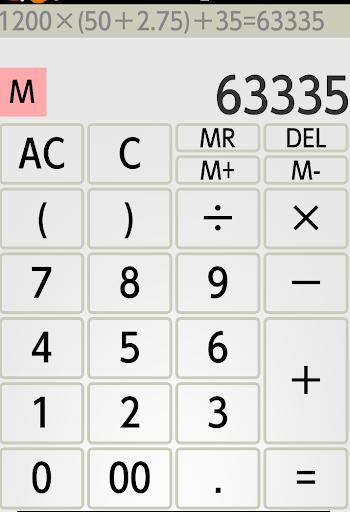 BraketCalc 式が見える電卓