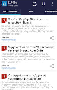 Greek News Reader